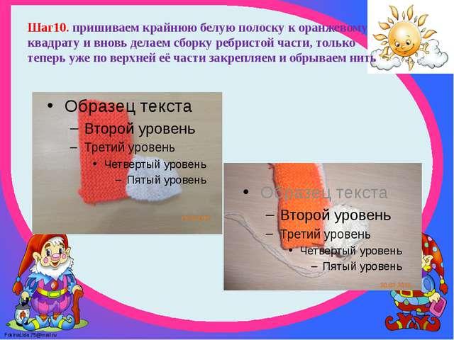 Шаг10. пришиваем крайнюю белую полоску к оранжевому квадратуи вновь делаем с...