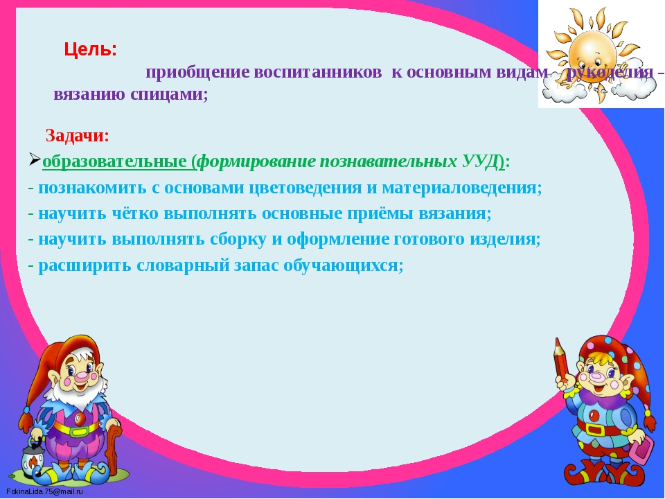 Цель: приобщение воспитанников к основным видам рукоделия – вязанию спицами;...