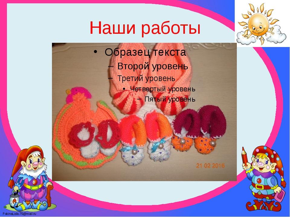 Наши работы FokinaLida.75@mail.ru
