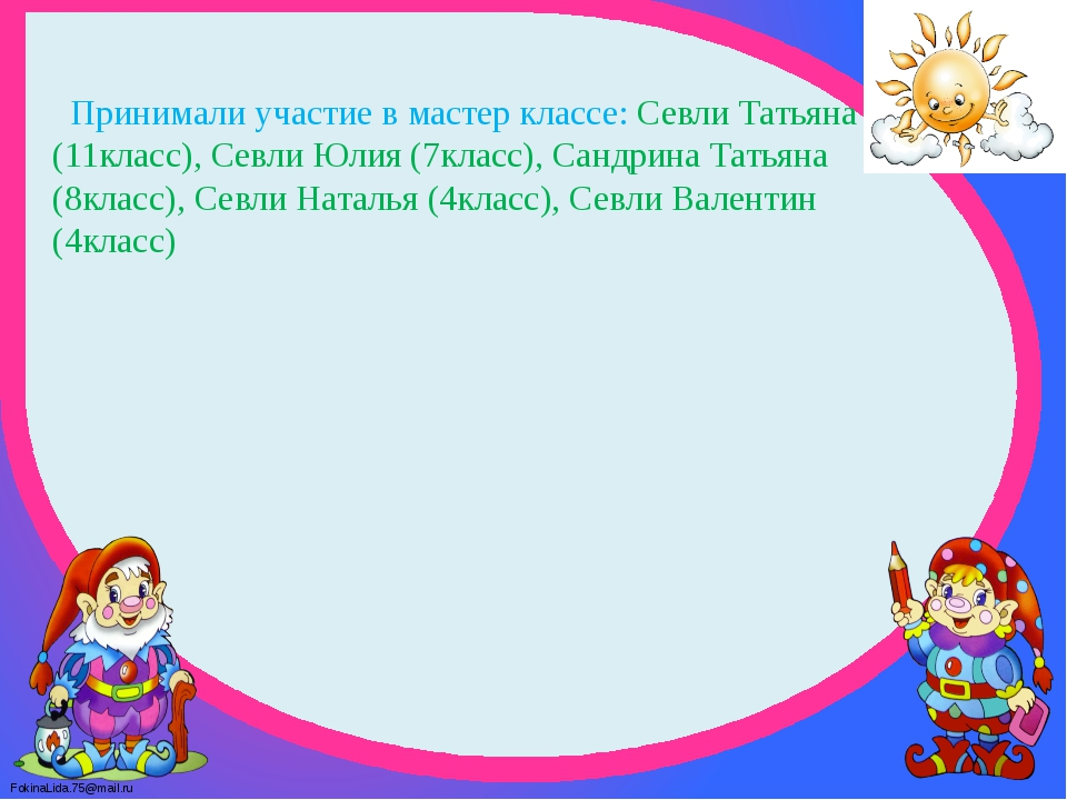 Принимали участие в мастер классе: Севли Татьяна (11класс), Севли Юлия (7кла...