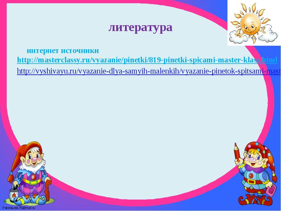литература интернет источники http://masterclassy.ru/vyazanie/pinetki/819-pin...