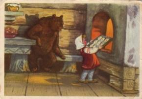 Медведь рисунке откртки - рисунки с слогом на