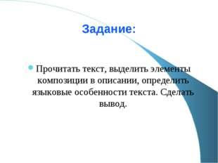 Задание: Прочитать текст, выделить элементы композиции в описании, определить