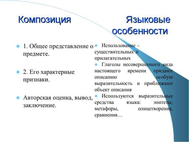 Композиция Языковые особенности