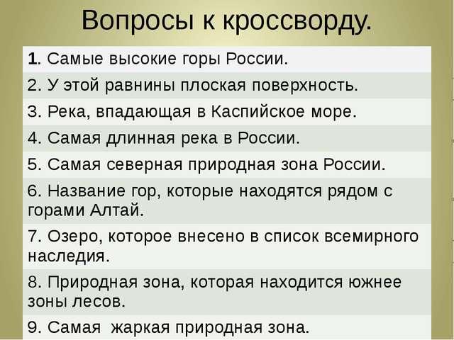 Вопросы к кроссворду. 1. Самые высокие горы России. 2. У этой равнины плоская...