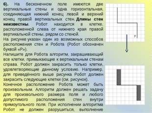 6). На бесконечном поле имеются две вертикальные стены и одна горизонтальная,