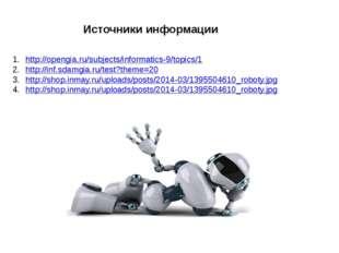 Источники информации http://opengia.ru/subjects/informatics-9/topics/1 http:/
