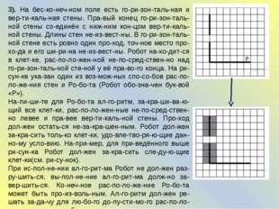 3). На бесконечном поле есть горизонтальная и вертикальная стены. П