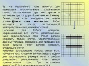 5). На бесконечном поле имеются две одинаковые горизонтальные параллельные ст