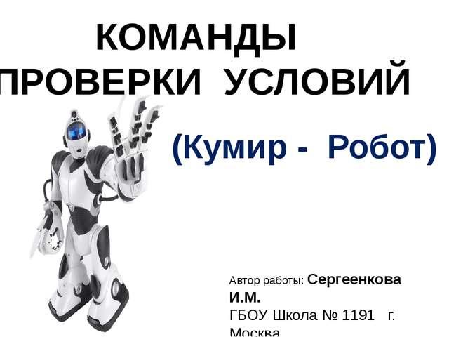 КОМАНДЫ ПРОВЕРКИ УСЛОВИЙ Автор работы: Сергеенкова И.М. ГБОУ Школа № 1191 г....