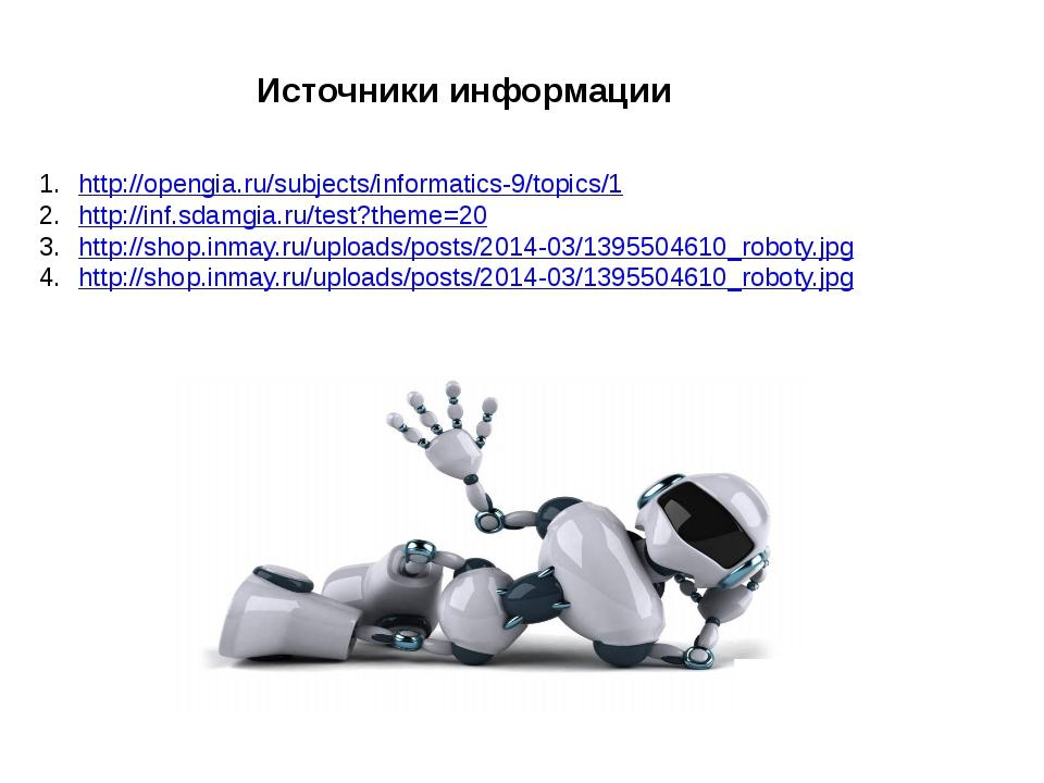 Источники информации http://opengia.ru/subjects/informatics-9/topics/1 http:/...