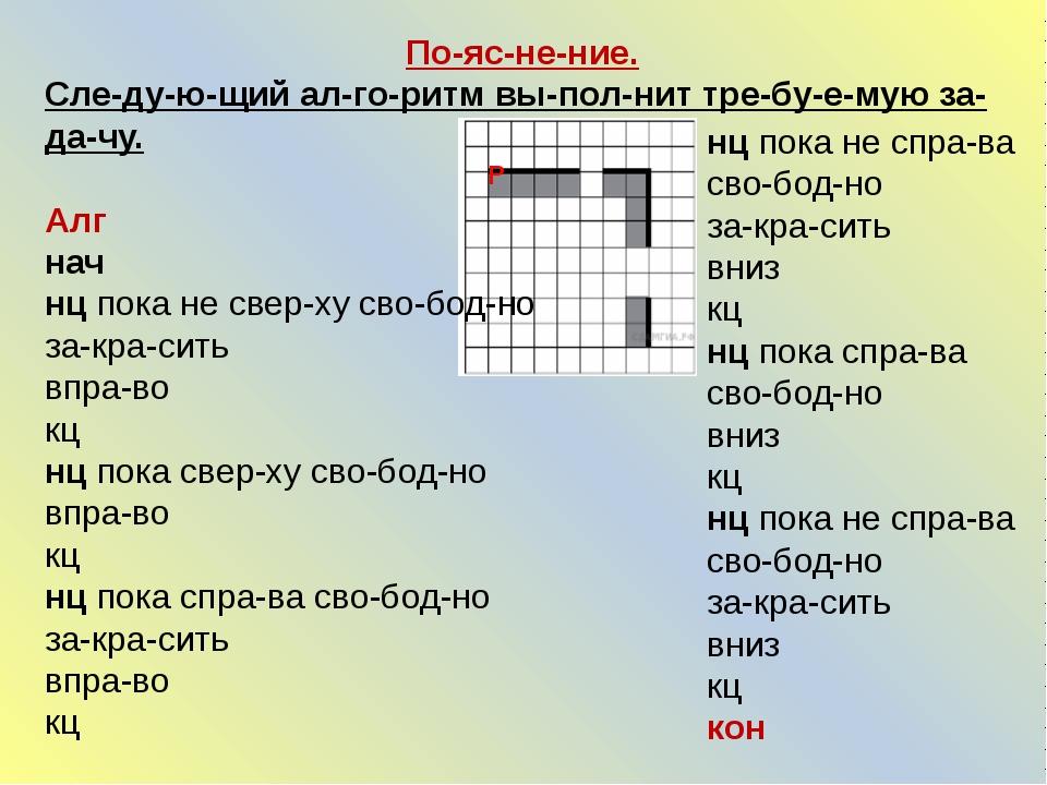 Пояснение. Следующий алгоритм выполнит требуемую задачу. Алг н...