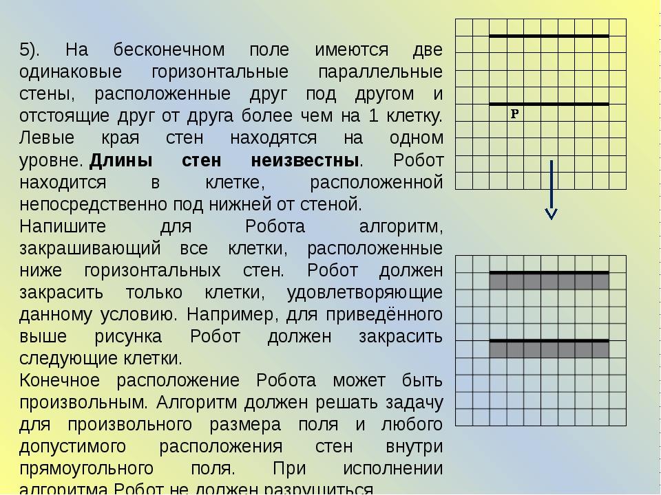 5). На бесконечном поле имеются две одинаковые горизонтальные параллельные ст...
