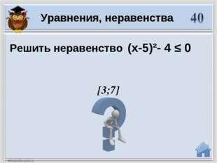 [3;7] Решить неравенство (x-5)²- 4 ≤ 0 Уравнения, неравенства