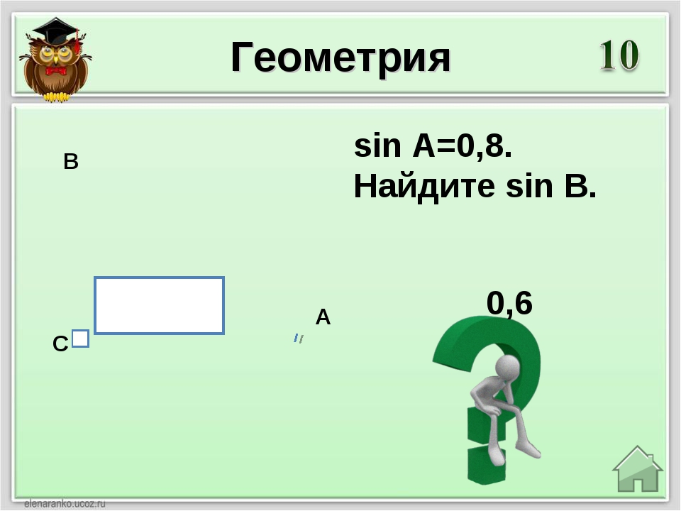 0,6 Геометрия sin A=0,8. Найдите sin B. А В С