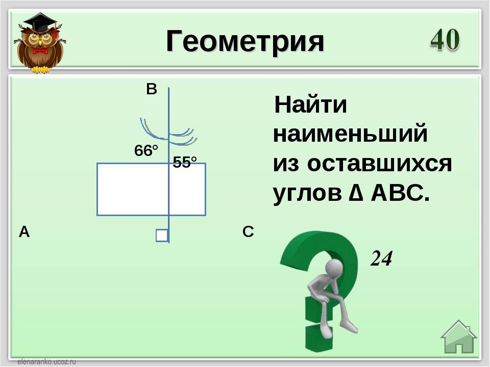 24 Геометрия Найти наименьший из оставшихся углов ∆ АВС. А В С 55° 66°