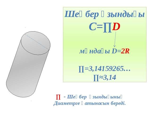 Шеңбер ұзындығы C=∏D мұндағы D=2R ∏=3,14159265… ∏≈3,14 ∏ - Шеңбер ұзындығыны...