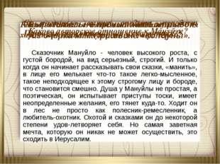 Выразительно прочитайте отрывок из очерка М.М.Пришвина «Колдуны». Сказочник М