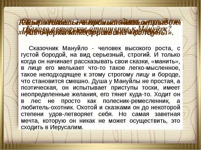 Выразительно прочитайте отрывок из очерка М.М.Пришвина «Колдуны». Сказочник М...
