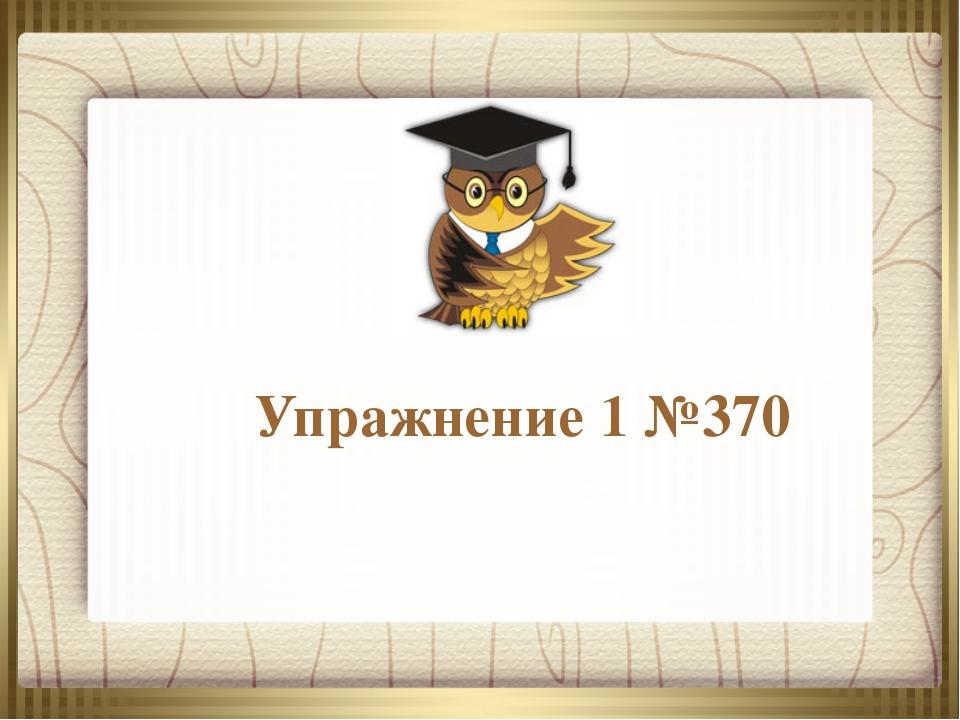 Упражнение 1 №370