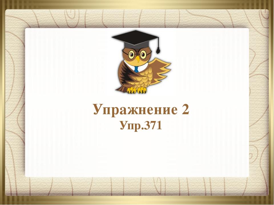Упражнение 2 Упр.371