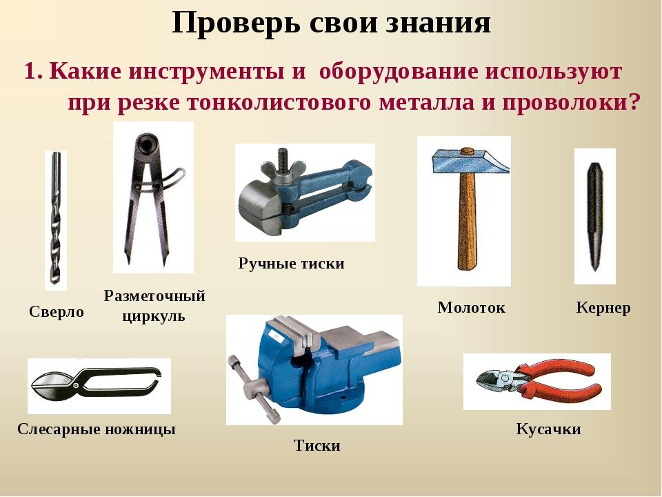 Приспособления для обработки металла