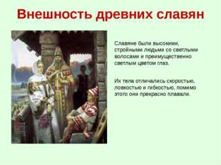 Внешность древних славян Славяне были высокими, стройными людьми со светлыми