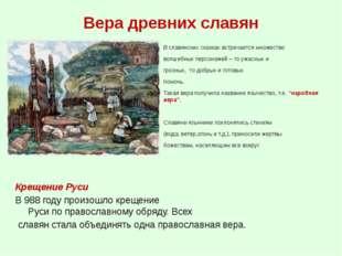 Вера древних славян В славянских сказках встречается множество волшебных перс