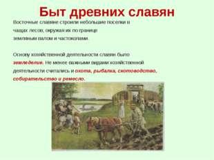 Быт древних славян Восточные славяне строили небольшие поселки в чащах лесов,