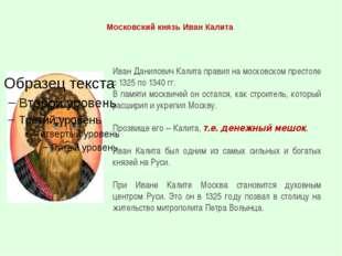 Московский князьИван Калита Иван Данилович Калита правил на московском пре