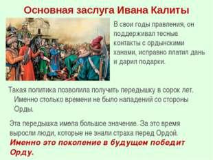 Основная заслуга Ивана Калиты В свои годы правления, он поддерживал тесные ко