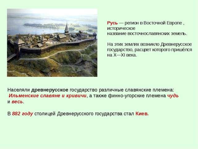 Русь— регион в Восточной Европе, историческое названиевосточнославянских з...