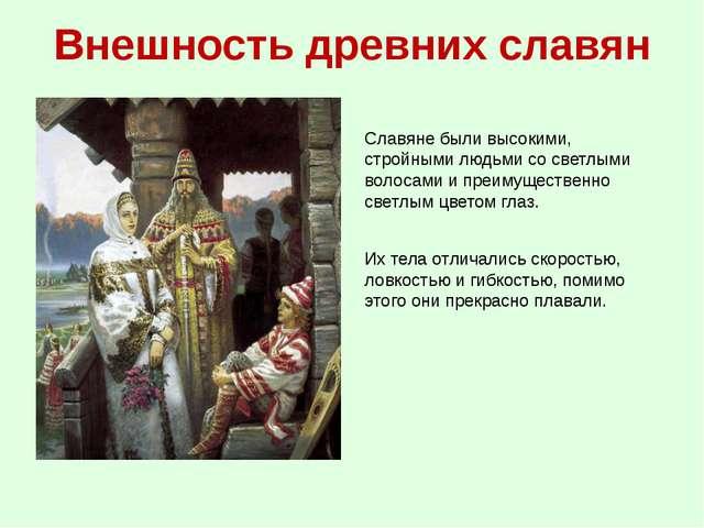 Внешность древних славян Славяне были высокими, стройными людьми со светлыми...