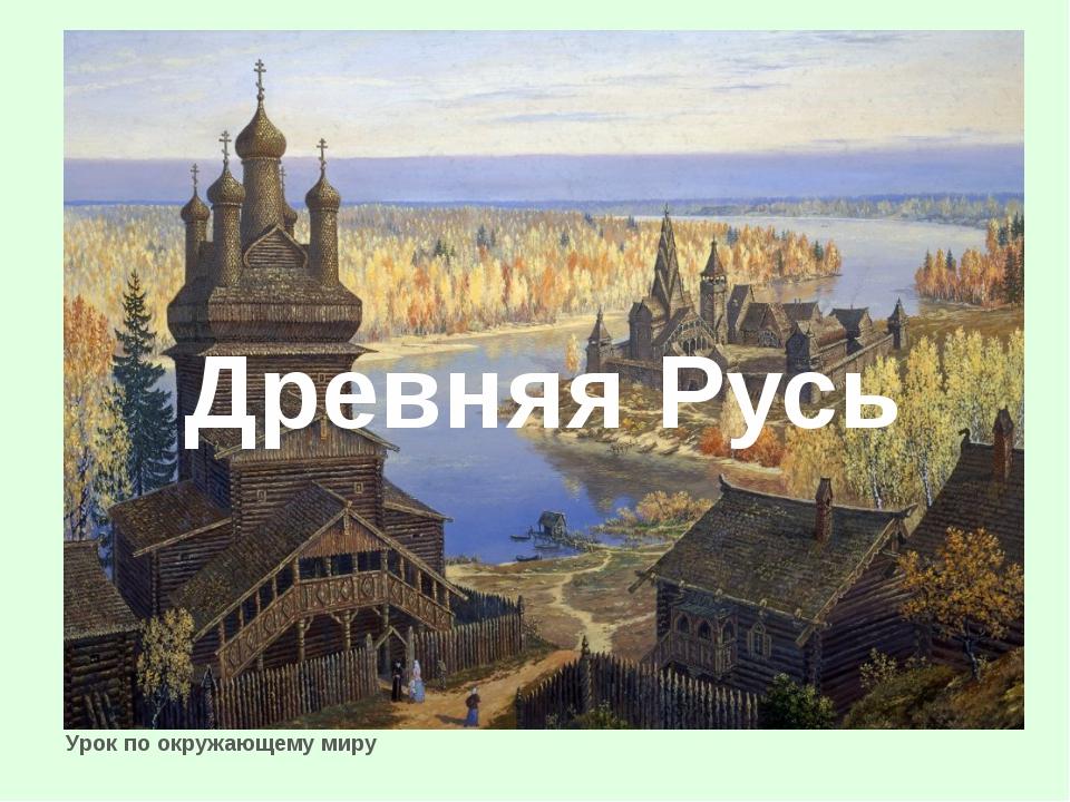 Древняя Русь Урок по окружающему миру