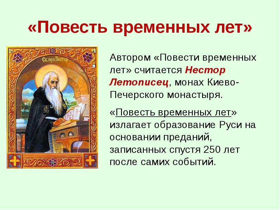 «Повесть временных лет» Автором «Повести временных лет» считается Нестор Лето...