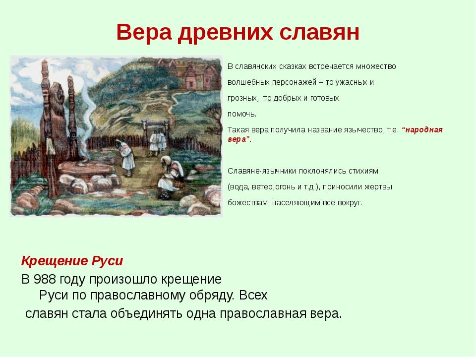 Вера древних славян В славянских сказках встречается множество волшебных перс...