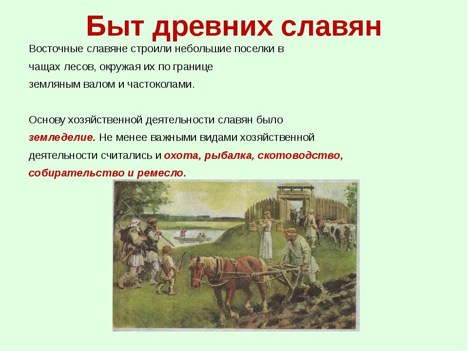 Быт древних славян Восточные славяне строили небольшие поселки в чащах лесов,...