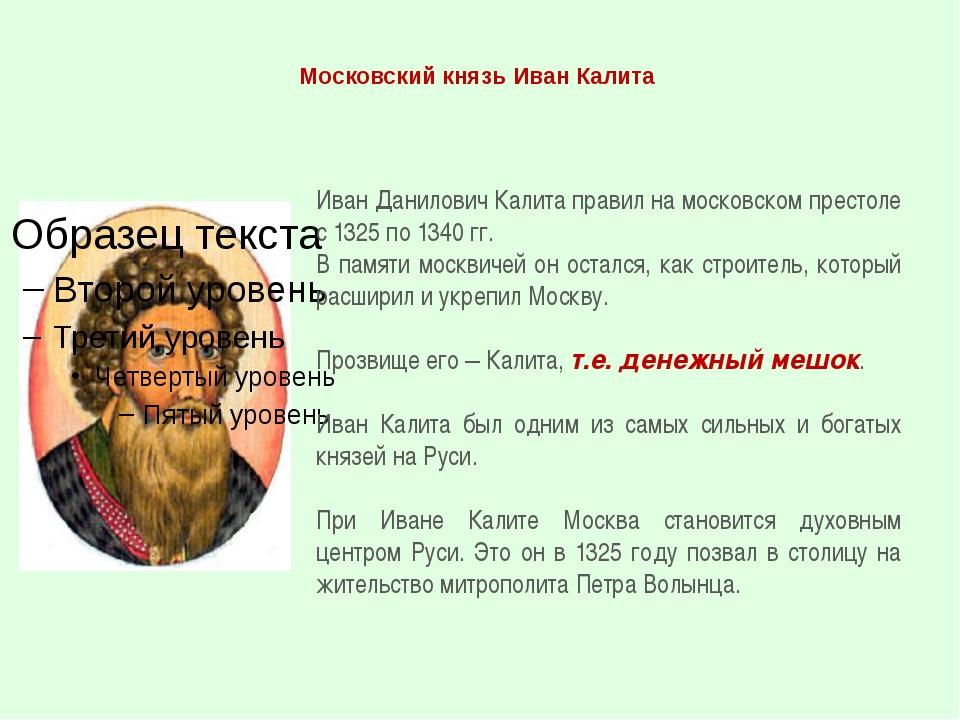 Московский князьИван Калита Иван Данилович Калита правил на московском пре...