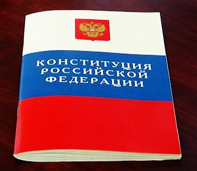 obsh_konstituciya
