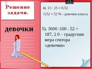 Решение задачи. 4). 13 : 25 = 0,52 0,52 = 52 % - девочки класса девочки 5). 3