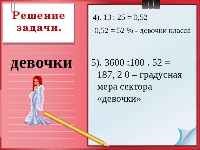 Решение задачи. 4). 13 : 25 = 0,52 0,52 = 52 % - девочки класса девочки 5). 3...