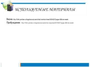 ИСПОЛЬЗУЕМЫЕ МАТЕРИАЛЫ Весна- http://fotki.yandex.ru/tags/весна/users/vlad-ne