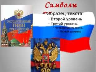 Символы РФ.