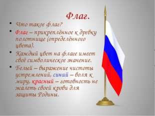 Флаг. Что такое флаг? Флаг – прикреплённое к древку полотнище (определённого