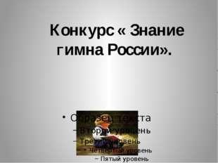 Конкурс « Знание Гимна России».