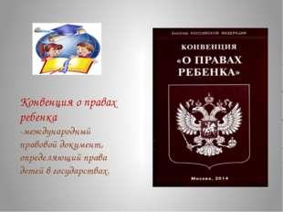 Конвенция о правах ребенка -международный правовой документ, определяющий пра