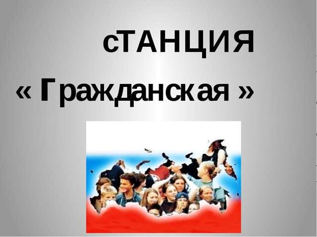 сТАНЦИЯ « гражданская »