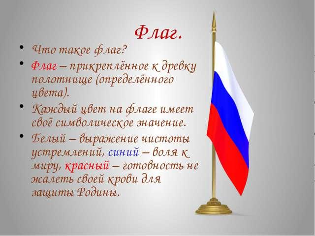 Флаг. Что такое флаг? Флаг – прикреплённое к древку полотнище (определённого...