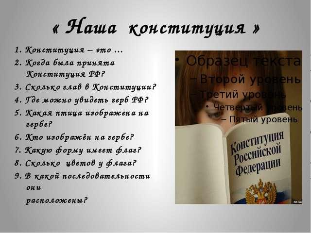 « Наша конституция » 1. Конституция – это … 2. Когда была принята Конституция...