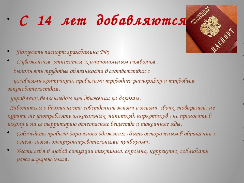 С 14 лет добавляются. Получить паспорт гражданина РФ; С уважением относится...